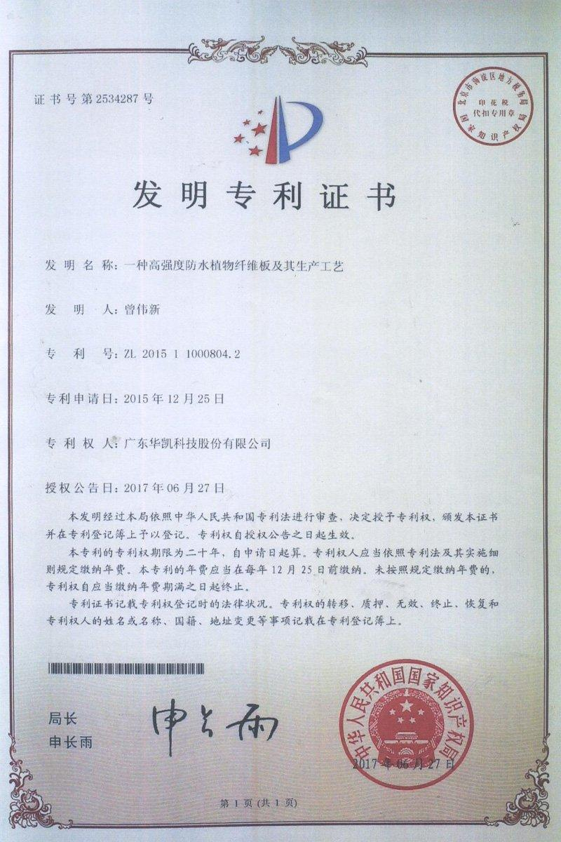 Certificate of invention 1